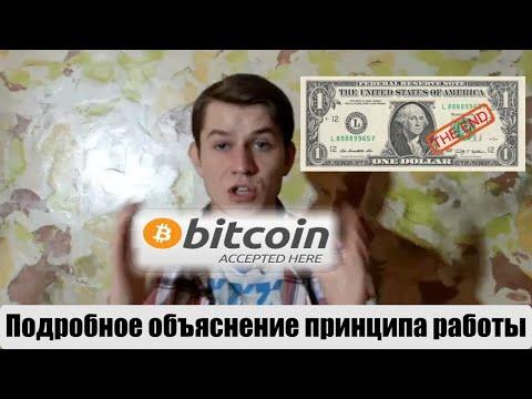 Как работает валюта будущего биткоин. Bitcoin угроза доллару?