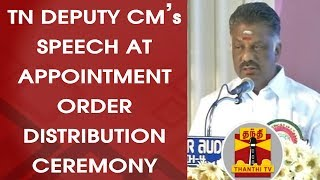 Deputy CM O. Panneerselvam's Speech at Appointment Order Distribution Ceremony for Teachers