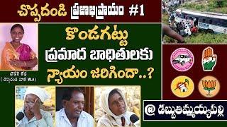 కొండగట్టు ప్రమాద బాధితులకు న్యాయం జరిగిందా..? | Telangana Political Survey 2018 | Choppadandi #1