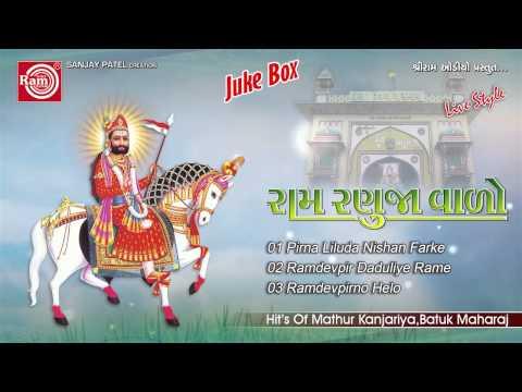 Ramdevpirno Helo ||ram Ranujavalo ||ramdevpir Bhajan video