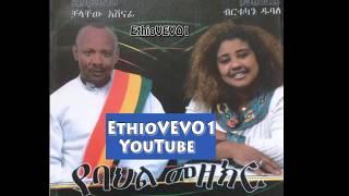 "Chalachew Ashenafi - Yabay Darwa  ""ያባይ ዳሯ"" (Amharic)"