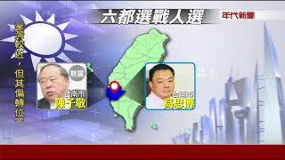 地方黨部主委就職 吳敦義盤點2018選將:絕不會暗中決定