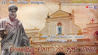 St. Peter's Church Negombo, Feast 2021