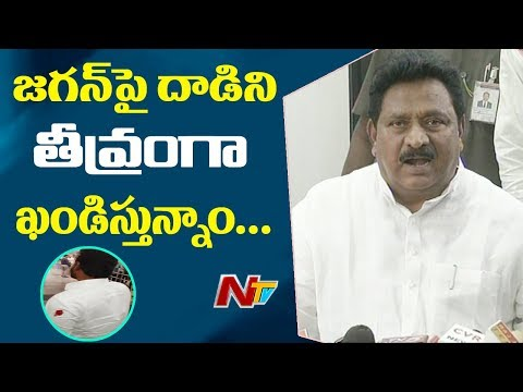 Deputy CM Chinarajappa Press Meet Over Attack on YS Jagan in  Vizag Airport | NTV