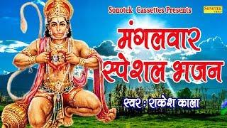 मंगलवार स्पेशल भजन : रंग बरसे नाचे बजरंग बाला || Rakesh Kala || Most Popular Hanumanji Bhajan