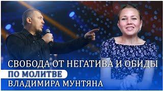 Свобода от негатива и обиды по молитве Владимира Мунтяна