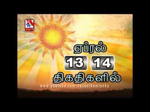 tamil new year special 2013 chithirai puthandu 2013