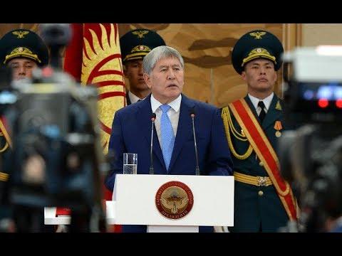 Речь Алмазбека Атамбаева на инаугурации Сооронбая Жээнбекова