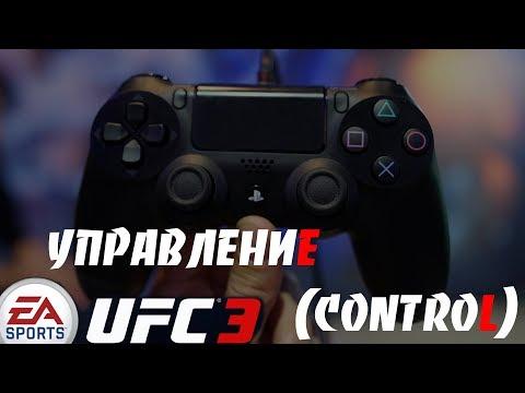 EA Sports UFC 3 НОВОЕ УПРАВЛЕНИЕ!!!КАК ЖЕ ТЕПЕРЬ УПРАВЛЯТЬ  НАШИМ БОЙЦОМ?(CONTROL)