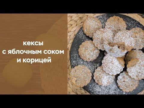 Кексы с яблочным соком и корицей