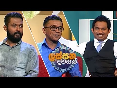 Lassana Dawasak | Sirasa TV with Buddhika Wickramadara 04th October 2018