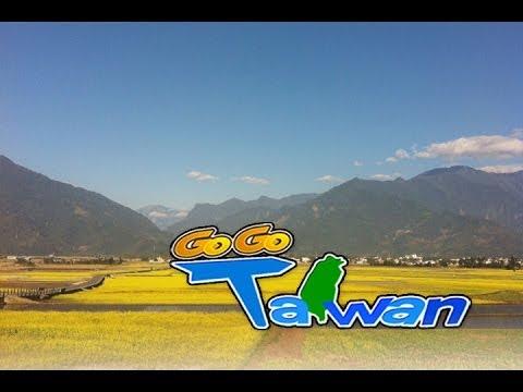 台綜-GoGoTaiwan-EP 93 台東 看見池上悠遊趣
