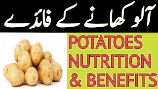 Aloo ke fayde, Aloo se Elaj/Potatoes Nutrition Facts in Urdu/Hindi