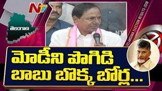 నరేంద్రమోడీ పొగడపొయి చంద్రబాబు చాల సార్లు బోర్లా పడ్డాడు - KCR | #TelanganaResults