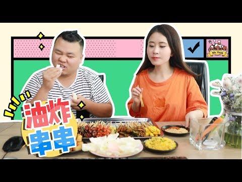 E72 Deep Fry Chuan Chuan in Office   Ms Yeah