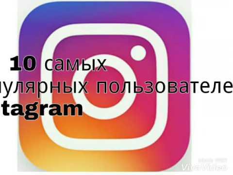 Топ 10 самых популярных пользователей Instagram!