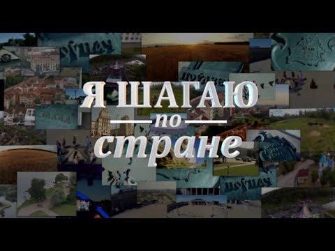 «Я шагаю по стране». Документальный фильм СТВ о Беларуси. 1 серия