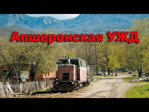 Апшеронская узкоколейная железная дорога // Apsheronsk Narrow-gauge Railway