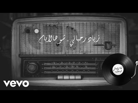 Ziad Rahbani زياد الرحباني - Shou Hal Ayyam شو هالايام (Lyric Video)