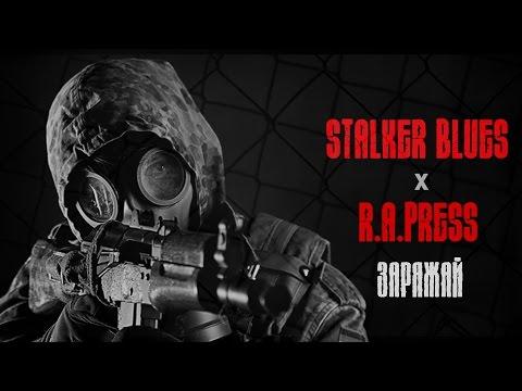 Stalker Blues - Вселенная