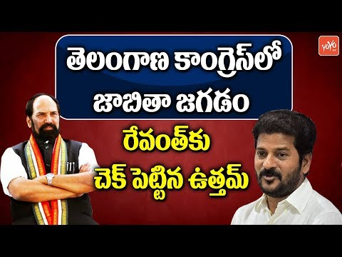 Uttam Kumar Reddy New Executive Committee Formation in Telangana Congress | Revanth Reddy | YOYO TV