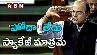 Arun Jaitley's Reply In The Rajya Sabha On AP Bifurcation Promises   ABN Telugu