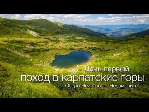 """Как я взял в горы свою маму. 1 часть. Озеро """"Несамовите"""""""