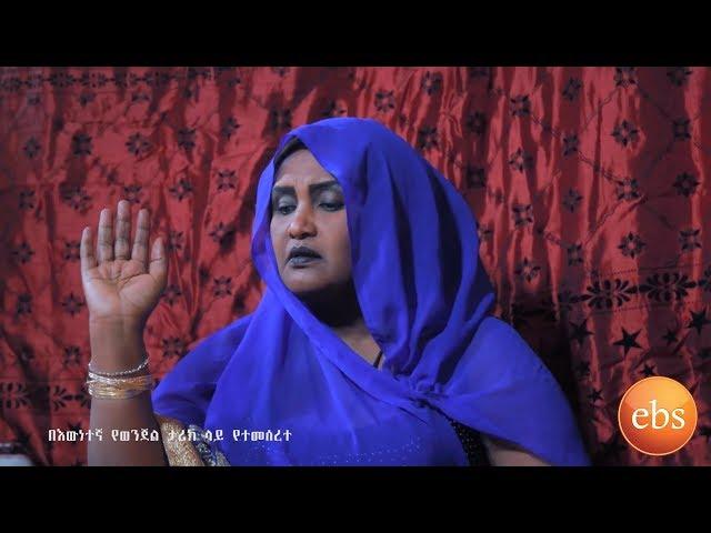 ETHIOPIA:- KETEZEGAW DOSE EPISODE 77
