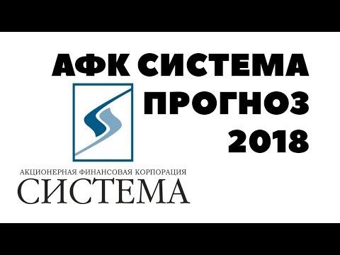 Прогноз по акциям мегафон 2018