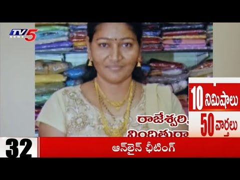 10 Minutes 50 News | 15th August 2018 | TV5 News