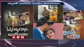 ప్రణయ్ ని చంపడానికి అసలు కారణం బయటపెట్టి దంపతులు | Patancheru couple about Pranay Slayed |ABN Telugu