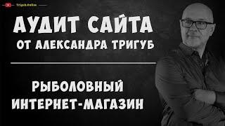 Аудит Юзабилити сайта. Рыболовный интернет-магазин.