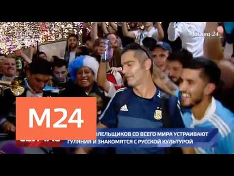В столицу приехали тысячи болельщиков из разных стран - Москва 24