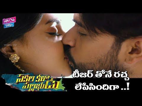 Sakalakala Vallabhudu Movie Teaser | Latest Telugu Trailers 2018 | Tanishq Reddy | YOYO Cine Talkies thumbnail