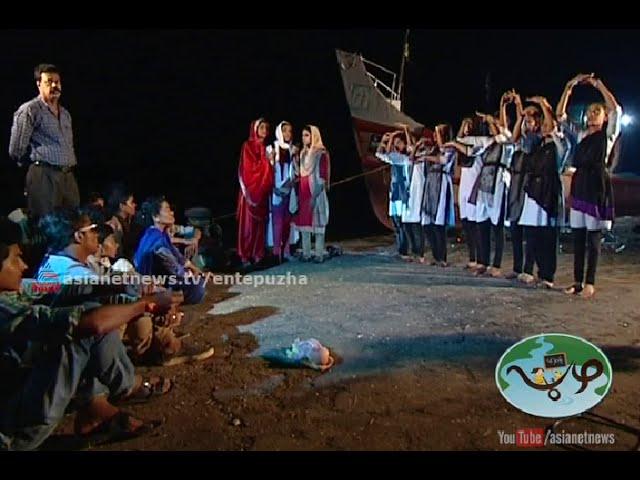 Ente Puzha   Group Dance   എന്റെ പുഴ