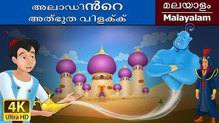 Aladdin and The Magic Lamp in Malayalam - Malayalam Story - 4K UHD - Malayalam Fairy Tales