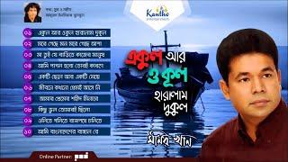 Monir Khan - Ekul Ar Okul Haralam Dukul | একুল আর ওকুল হারালাম দুকুল | Full Audio Album