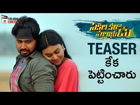 SakalakalaVallabhudu Movie TEASER | Tanishq Reddy | 2018 Latest Telugu Teasers |Mango Telugu Cinema
