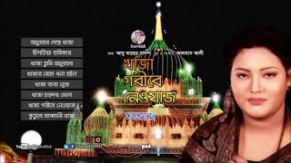 Download Momtaz - Khaja Goribe Newaj 3Gp Mp4