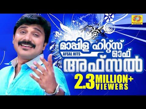 Mappila Hits of Afsal   Mappilapattukal   Malayalam Mappila Album   Superhit Mappila Songs