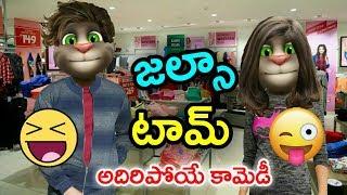 Jalsa Tom funny comedy video by Talking tom | Telugu Comedy King
