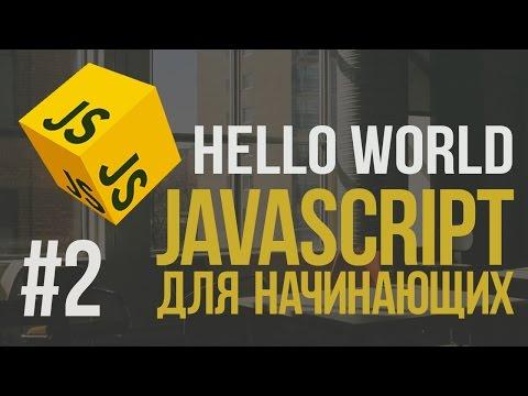 Уроки JavaScript | #2 - Пишем Hello,world!