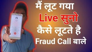 में लूट गया Live सुन लो कैसे लूटते है  Fraud call बाले 😪