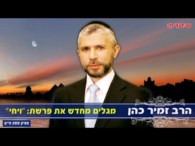 הרב זמיר כהן פרשת ויחי