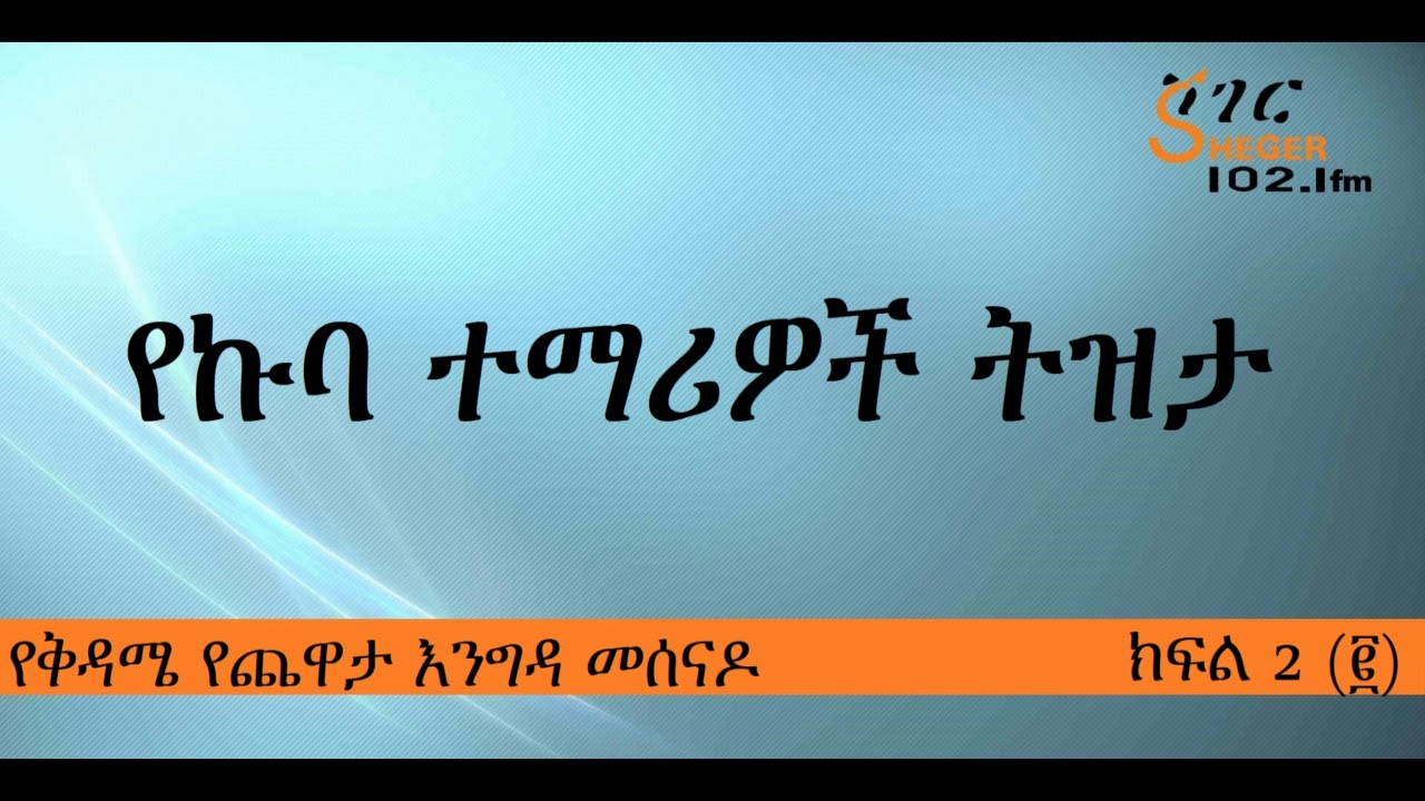 Sheger FM 102.1 : Talk With The First Ethiopian Students Who Went To Cuba to Study - Part 2