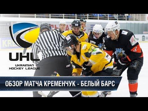 УХЛ 4 тур Кременчук - Белый Барс 9:2 (2:2; 5:0; 2:0)