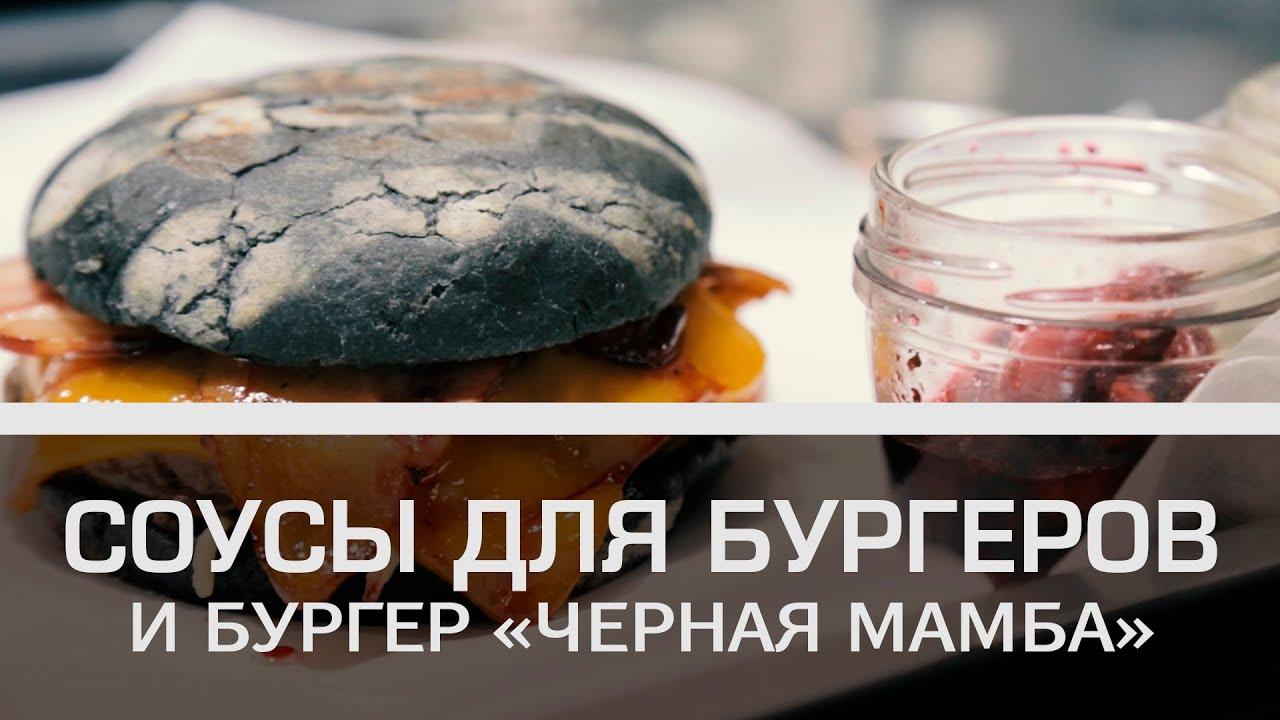 Соус для бургеров рецепт