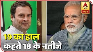Know How Verdict Of 2018 Will Impact 2019 | Master Stroke Full(12.12.18) | ABP News