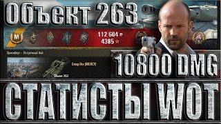 Объект 263 КАК ИГРАЮТ СТАТИСТЫ В WORLD OF TANKS Винтерберг - лучший бой. Object 263 WoT.