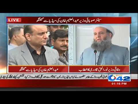 Abdul Aleem Khan Media Talk Today | 12 Nov 2018 | City 42